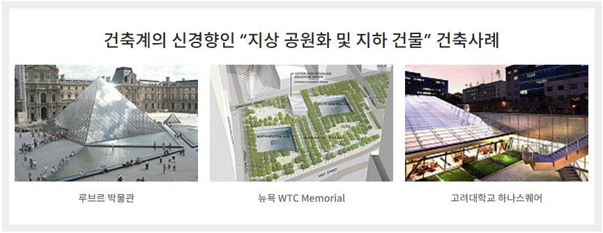 지상 공원화 및 지하 건물 건축사례: 루브르 박물관, 뉴욕 WTC Memorial, 고려대학교 하나스퀘어
